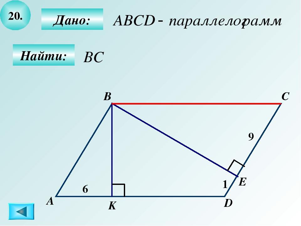 20. Найти: Дано: А B C D 6 K E 1 9