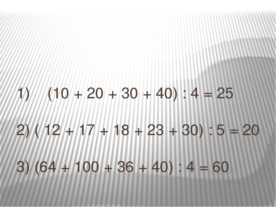 1) (10 + 20 + 30 + 40) : 4 = 25 2) ( 12 + 17 + 18 + 23 + 30) : 5 = 20 3) (64...