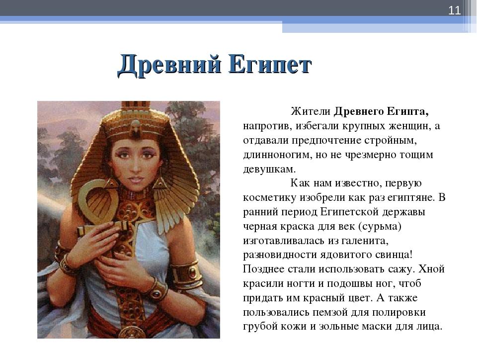 Древний Египет ЖителиДревнего Египта, напротив, избегали крупных женщин, а о...