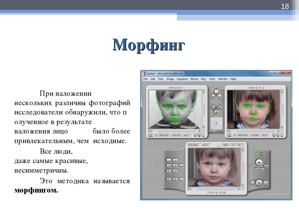 Морфинг Приналожении нескольких различны фотографий исследователиобнаружили...