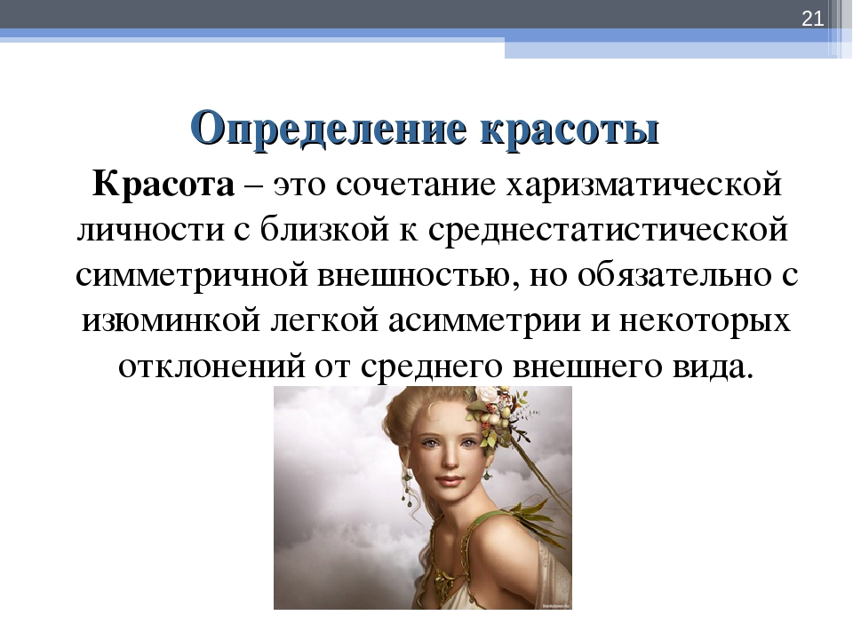 Определение красоты Красота – это сочетание харизматической личности с близко...