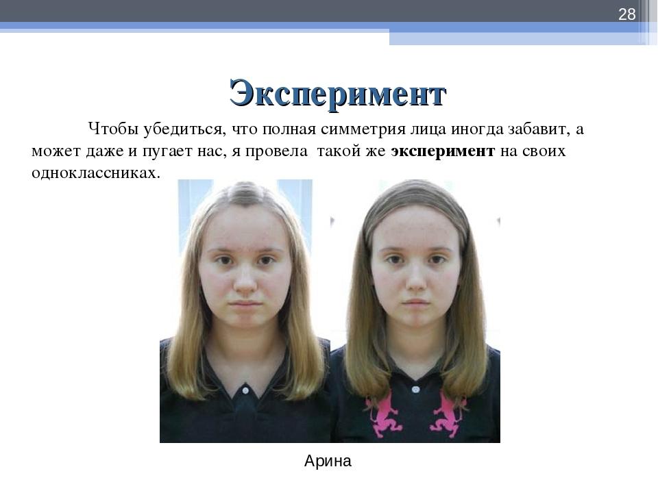 Эксперимент Чтобы убедиться, что полная симметрия лица иногда забавит, а може...