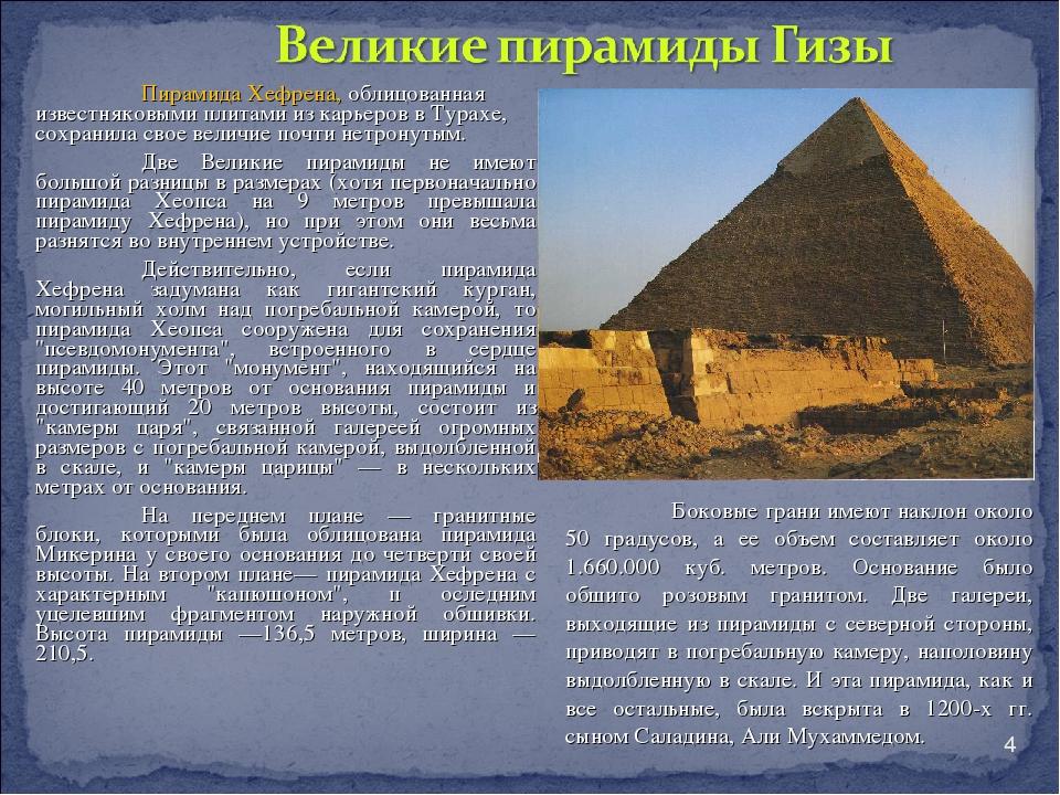 * Пирамида Хефрена, облицованная известняковыми плитами из карьеров в Турахе,...
