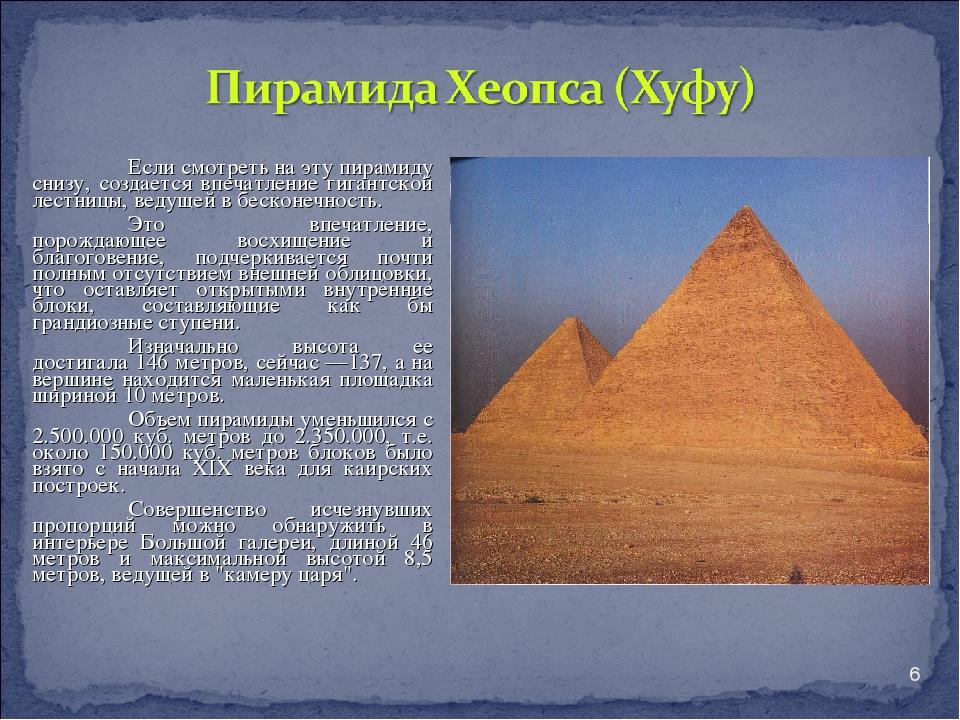 * Если смотреть на эту пирамиду снизу, создается впечатление гигантской лестн...