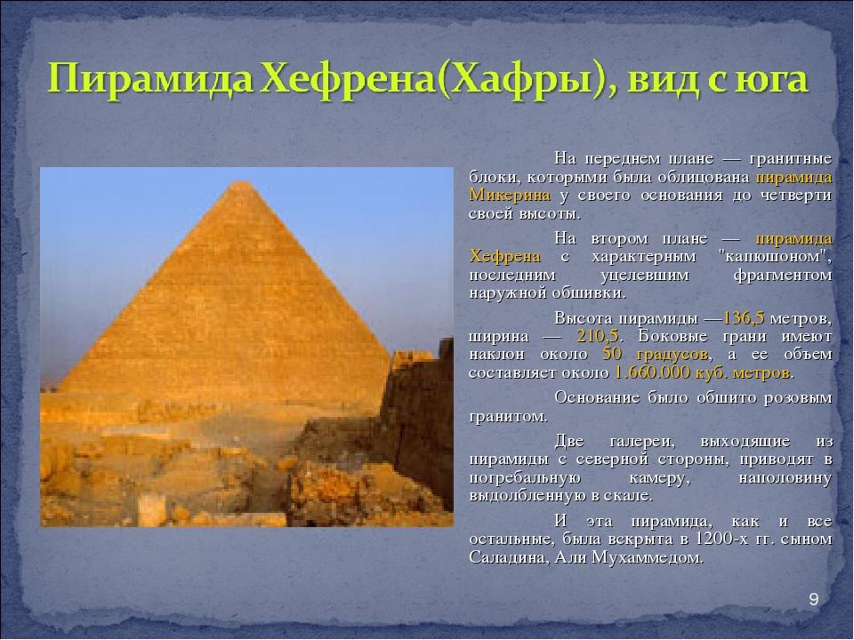 * На переднем плане — гранитные блоки, которыми была облицована пирамида Мике...