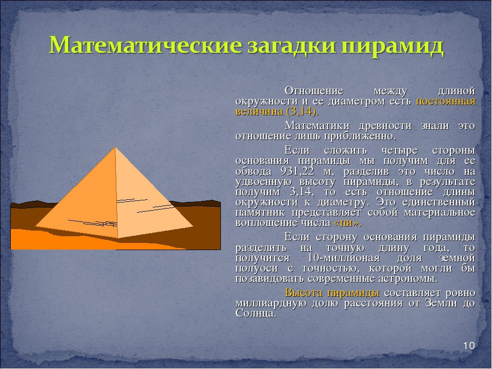* Отношение между длиной окружности и ее диаметром есть постоянная величина (...