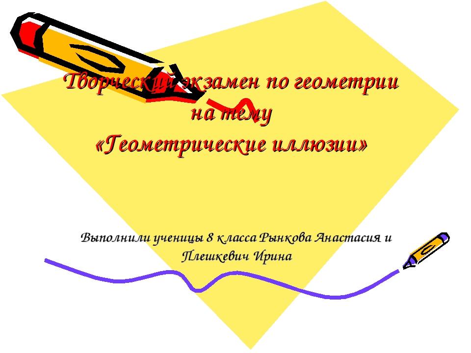 Творческий экзамен по геометрии на тему «Геометрические иллюзии» Выполнили уч...