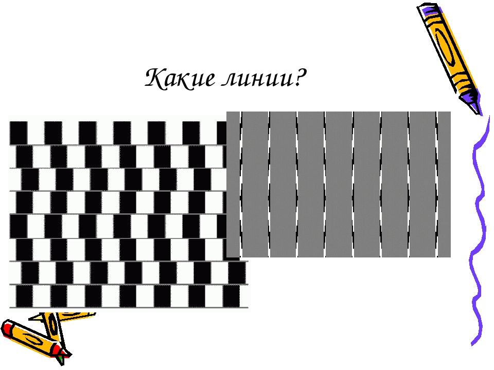 Какие линии?