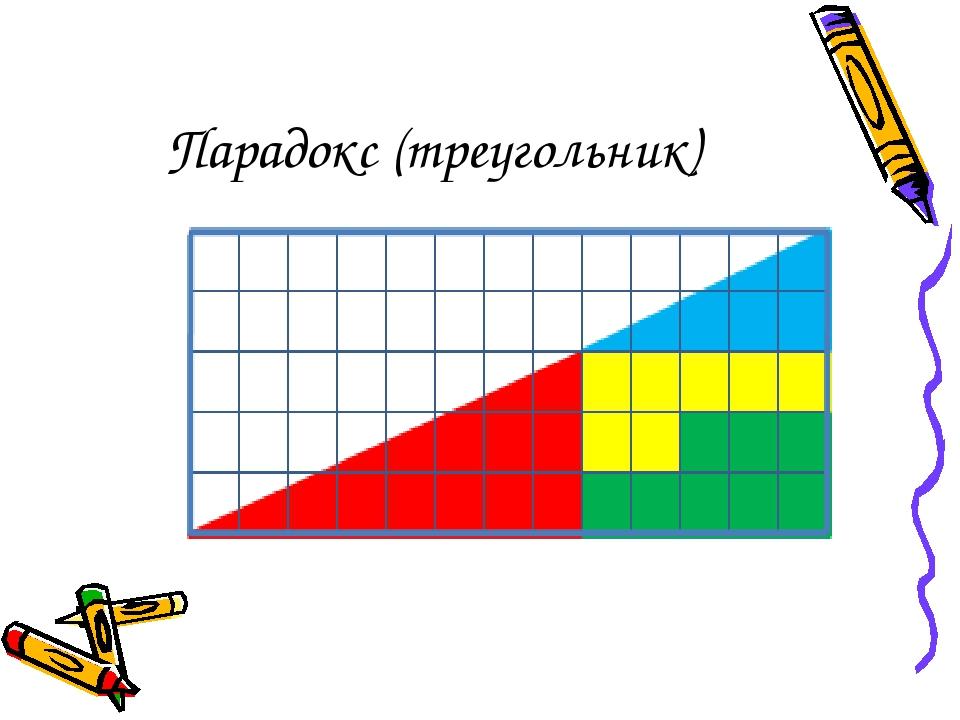 Парадокс (треугольник)