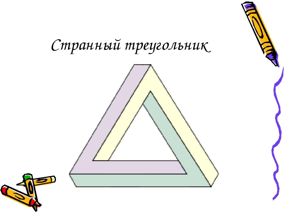 Странный треугольник