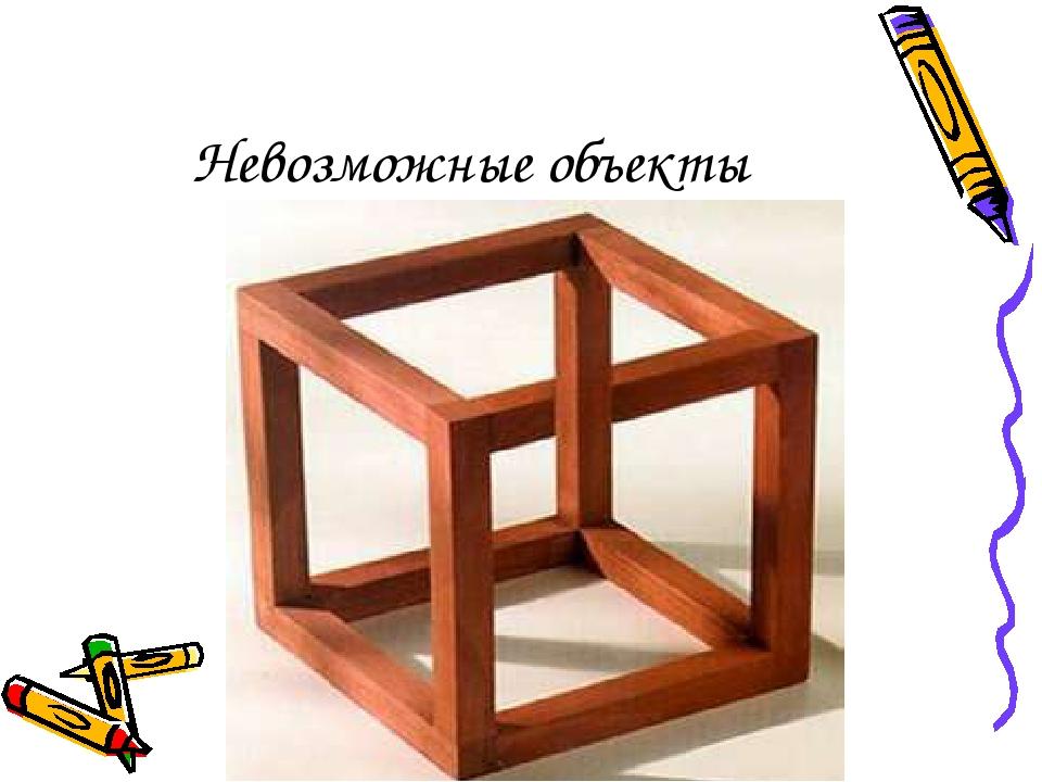 Невозможные объекты