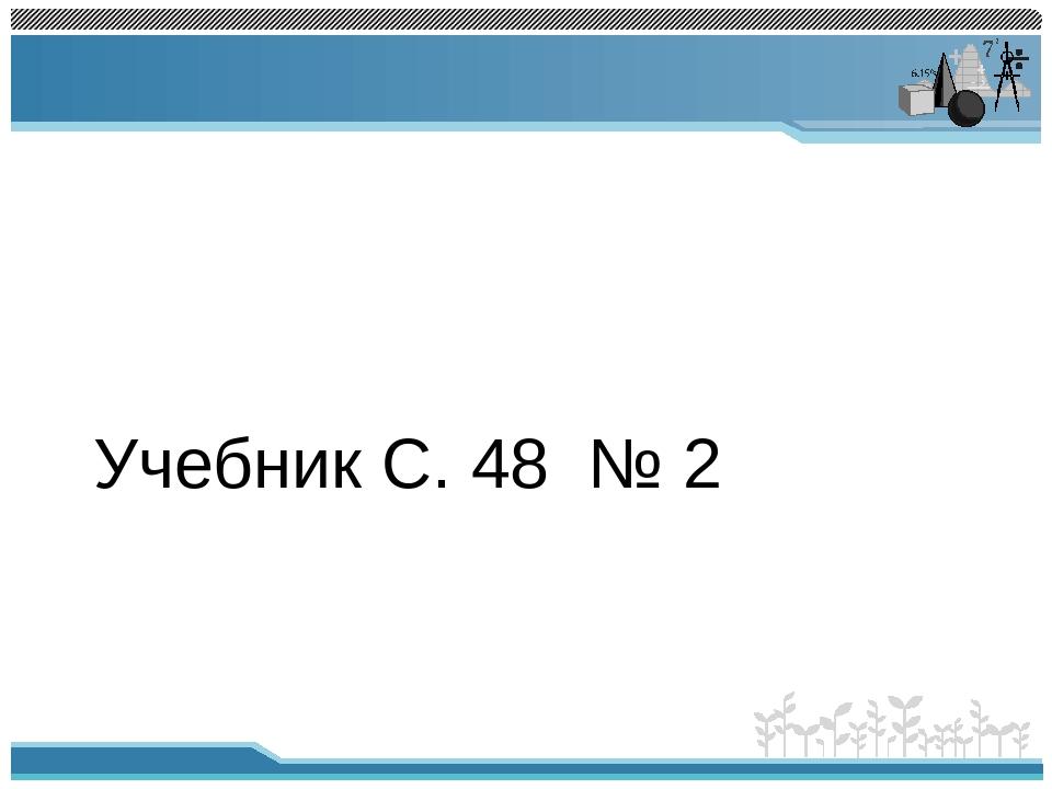 Учебник С. 48 № 2
