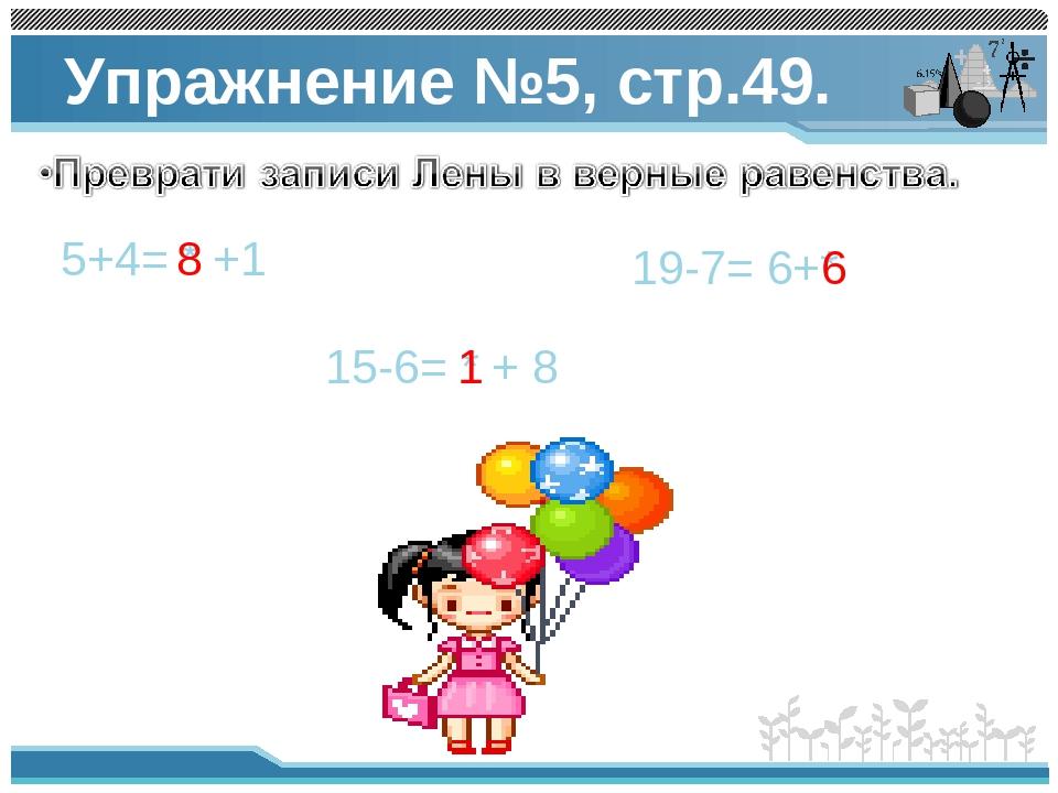 Упражнение №5, стр.49. 5+4= * +1 8 19-7= 6+* 6 15-6= * + 8 1