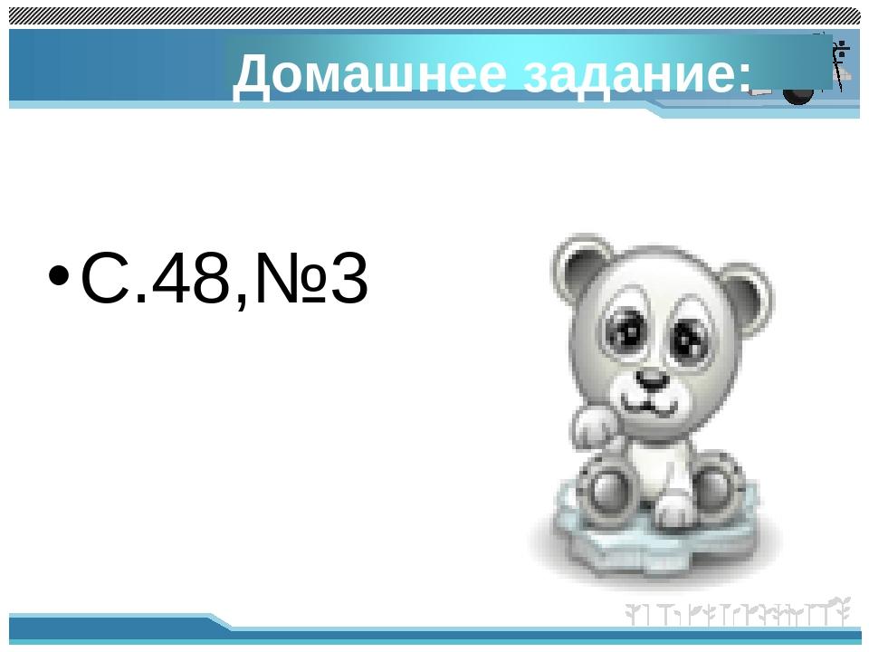 С.48,№3