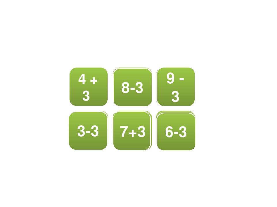 7 4 + 3 5 8-3 6 9 - 3 3 6-3 10 7+3 0 3-3