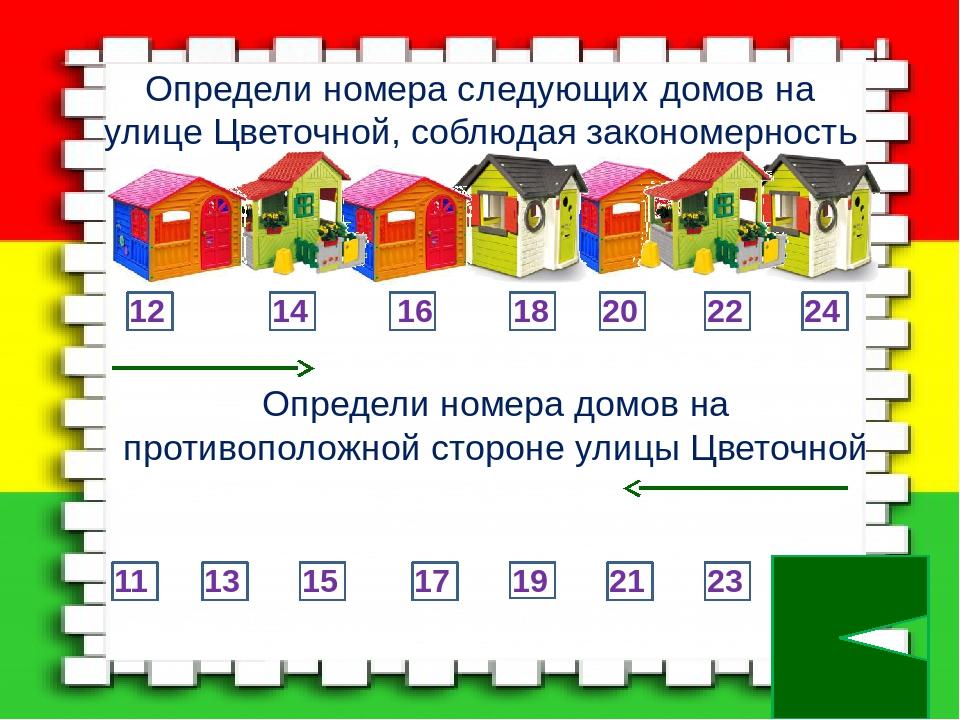 Определи номера следующих домов на улице Цветочной, соблюдая закономерность 1...