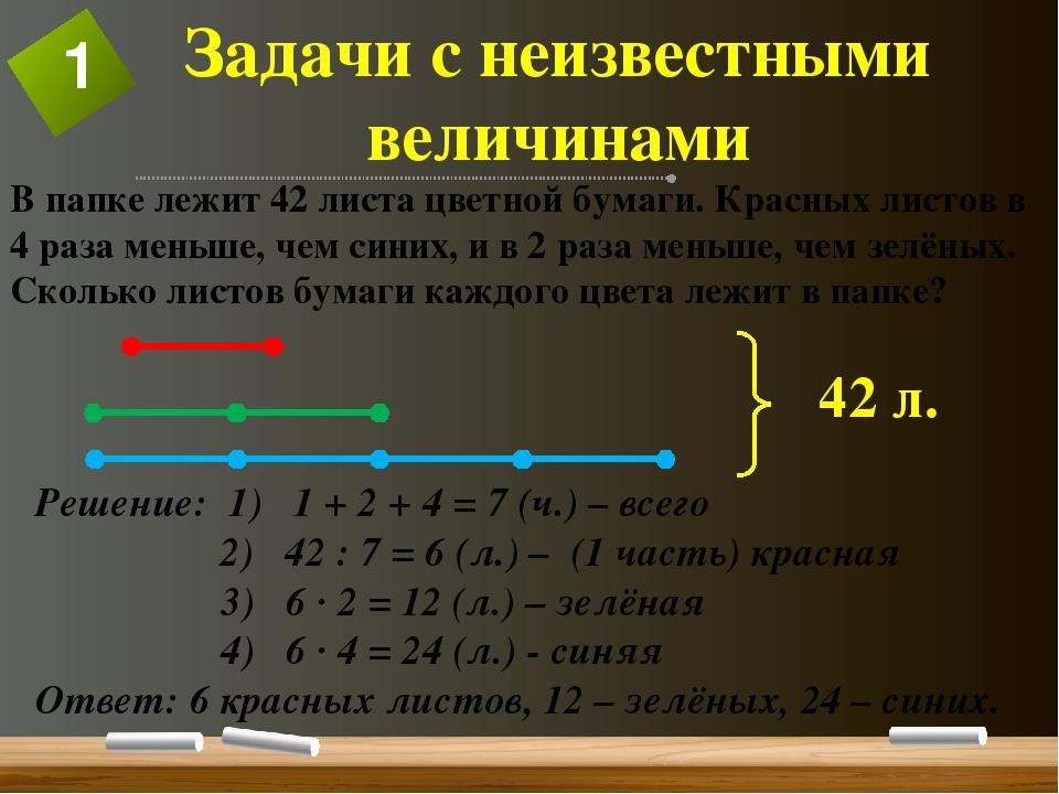 Решение: 1) 1 + 2 + 4 = 7 (ч.) – всего 2) 42 : 7 = 6 (л.) – (1 часть) красная...