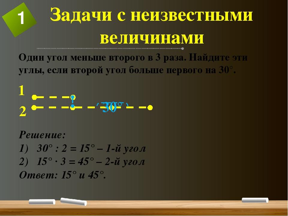 Решение: 1) 30° : 2 = 15° – 1-й угол 2) 15° ∙ 3 = 45° – 2-й угол Ответ: 15° и...