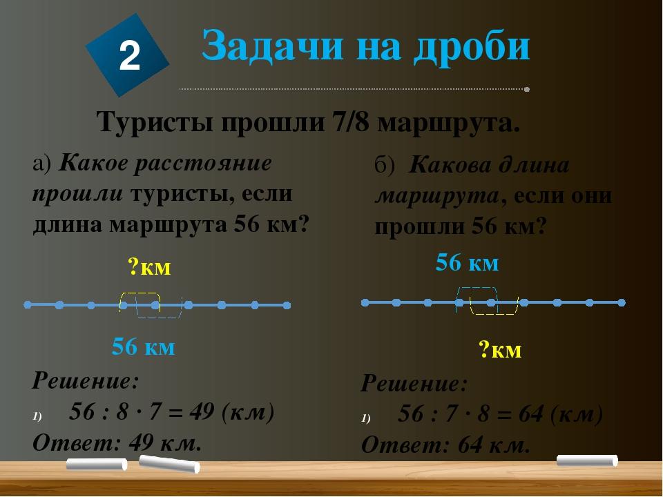 а) Какое расстояние прошли туристы, если длина маршрута 56 км? Решение: 56 :...