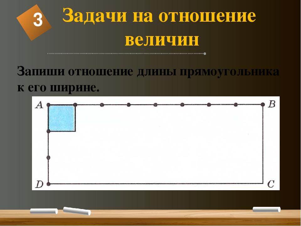 Запиши отношение длины прямоугольника к его ширине. Задачи на отношение велич...