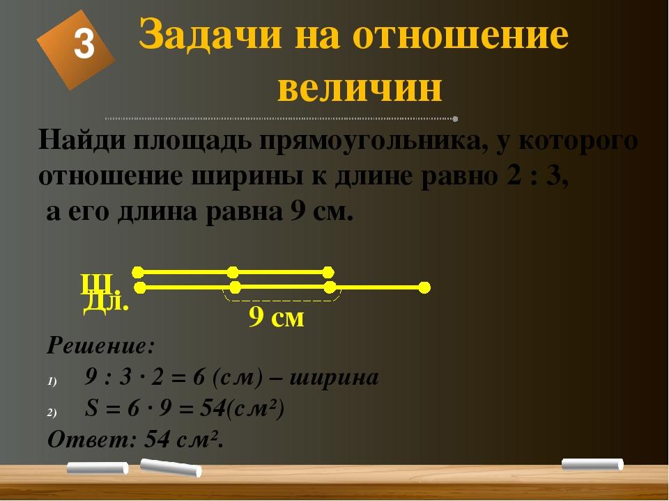 Найди площадь прямоугольника, у которого отношение ширины к длине равно 2 : 3...