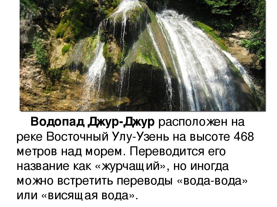 Водопад Джур-Джуррасположен на реке Восточный Улу-Узень на высоте 468 метров...
