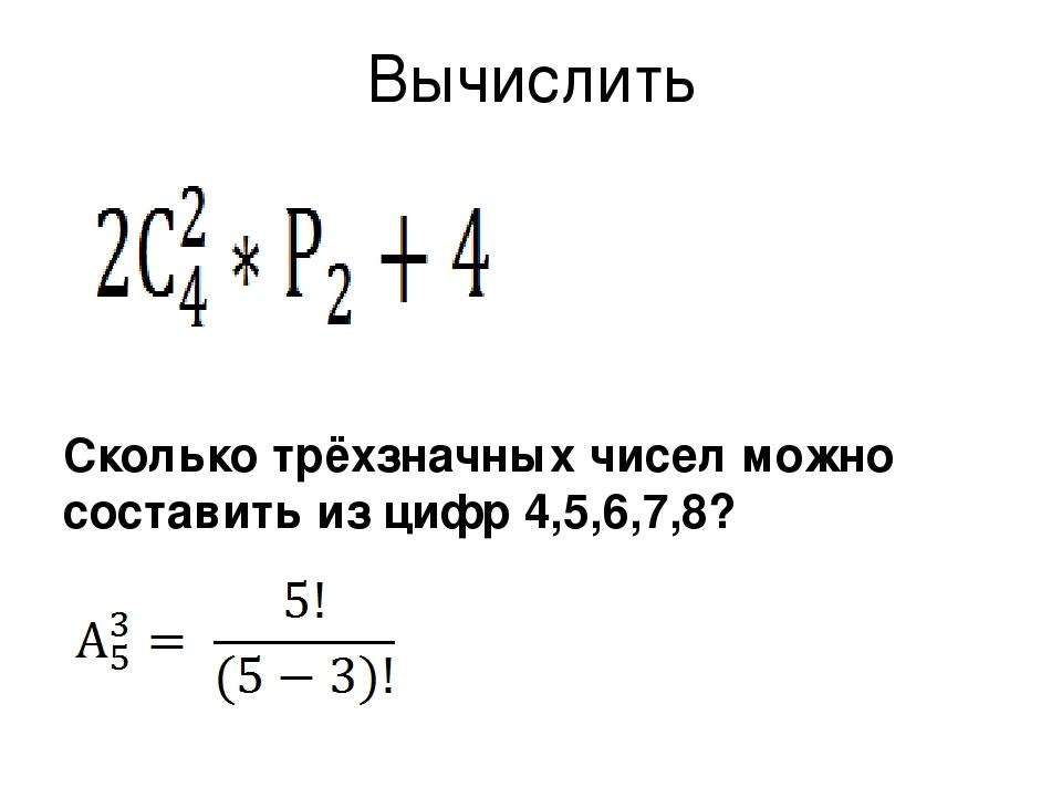 Вычислить Сколько трёхзначных чисел можно составить из цифр 4,5,6,7,8?