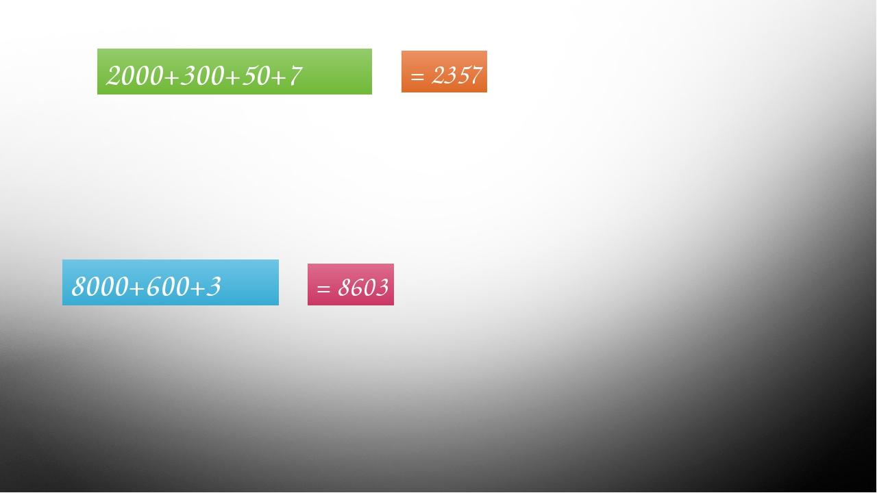 2000+300+50+7 8000+600+3 = 2357 = 8603