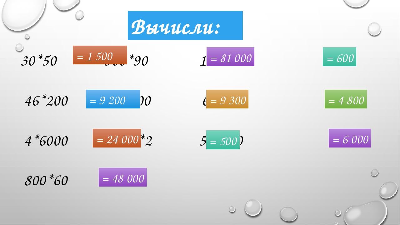 30*50 900*90 150*4 46*200 31*300 60*80 4*6000 250*2 50*120 800*60 Вычисли: =...