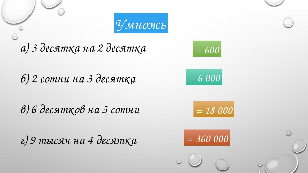 а) 3 десятка на 2 десятка б) 2 сотни на 3 десятка в) 6 десятков на 3 сотни г)...