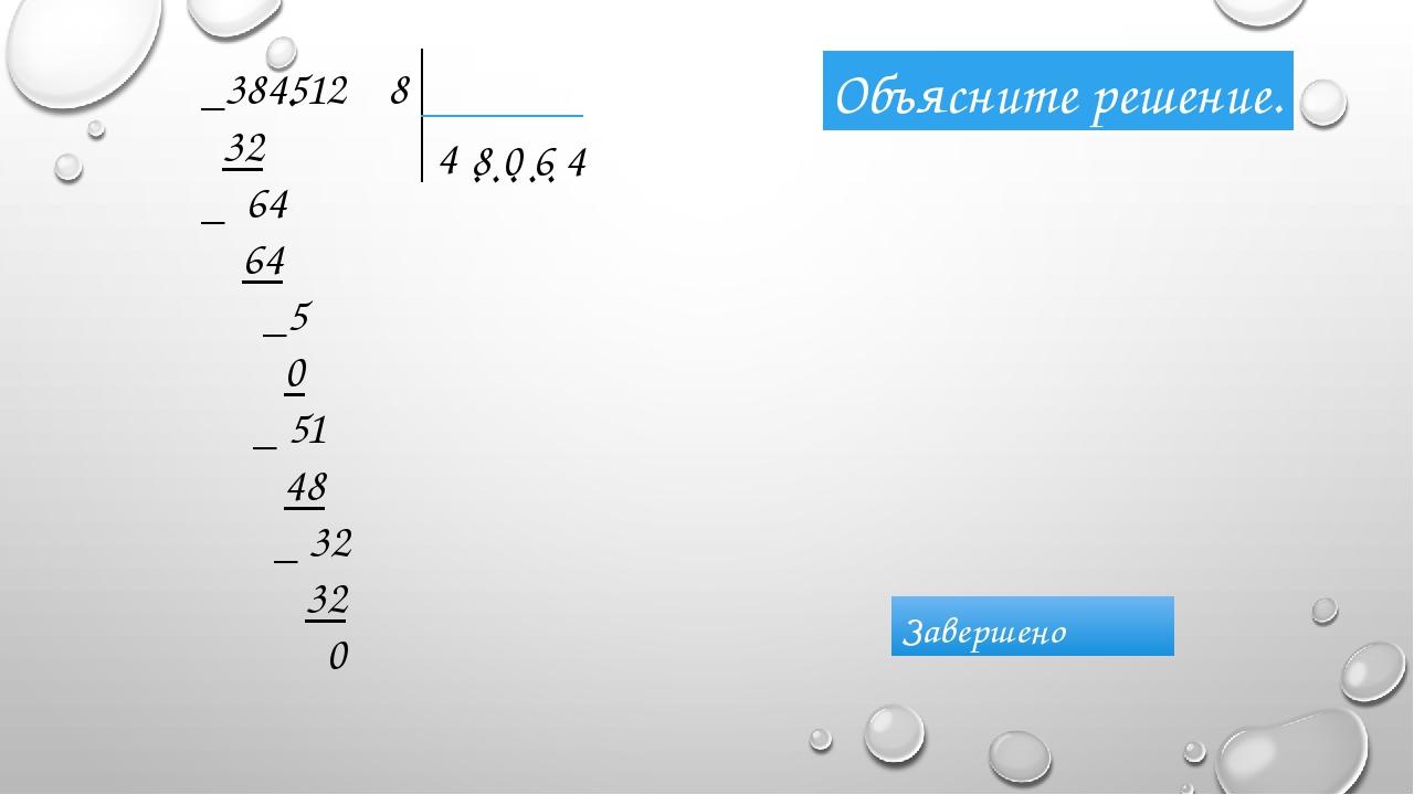 Объясните решение. _384512 8 32 _ 64 64 _5 0 _ 51 48 _ 32 32 0 . . . . . . 4...