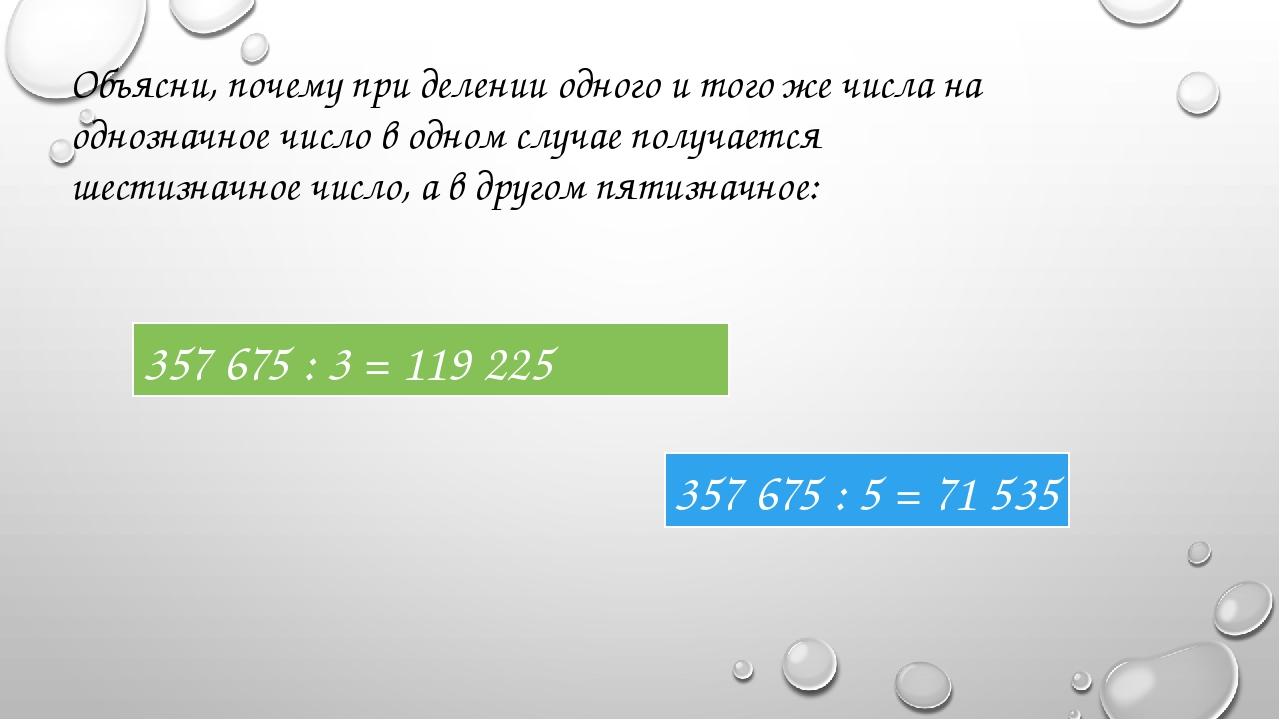 Объясни, почему при делении одного и того же числа на однозначное число в одн...