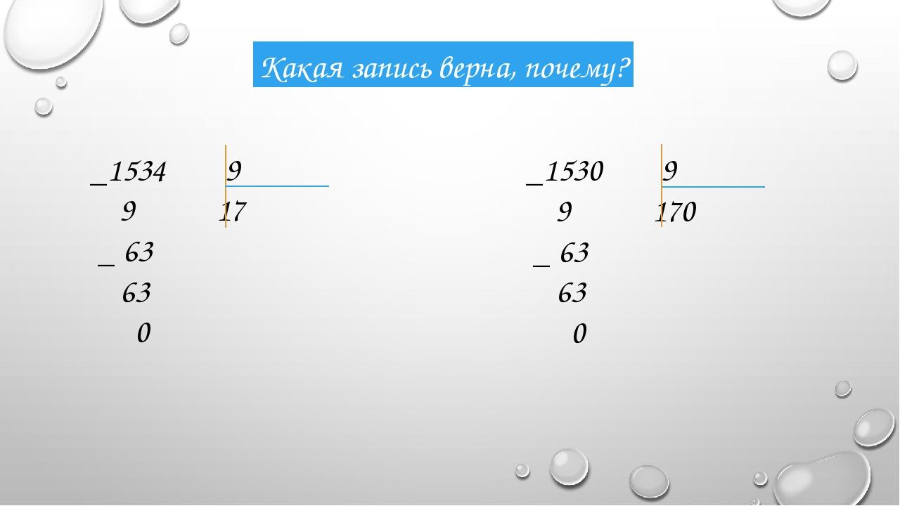 _1534 9 9 17 _ 63 63 0 _1530 9 9 170 _ 63 63 0 Какая запись верна, почему?