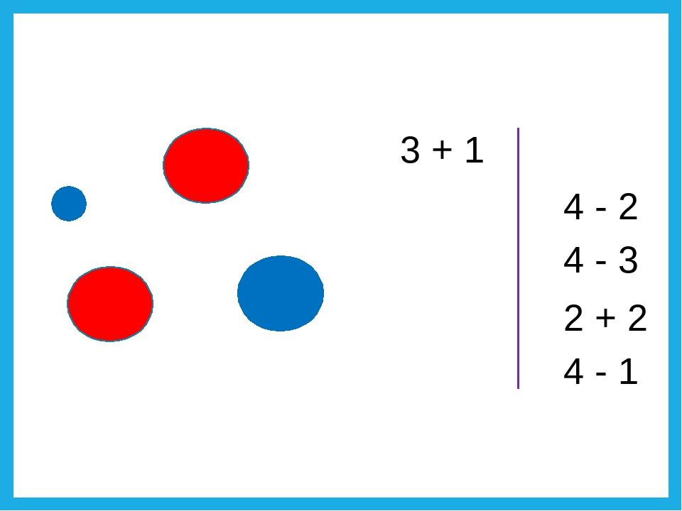 4 - 1 4 - 2 4 - 3 2 + 2 3 + 1