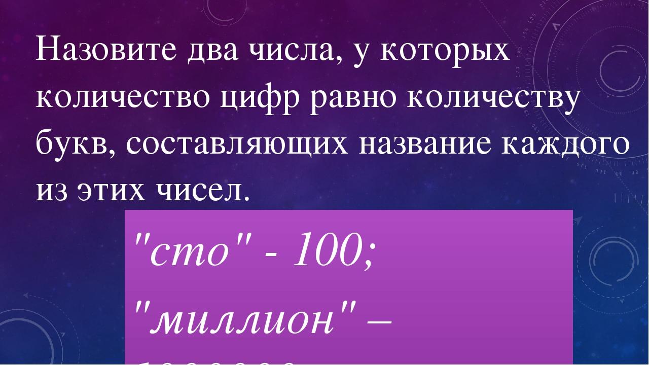 """""""сто"""" - 100; """"миллион"""" – 1000000 Назовите два числа, у которых количество циф..."""