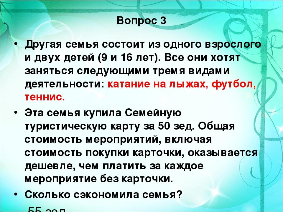 Вопрос 3 Другая семья состоит из одного взрослого и двух детей (9 и 16 лет)....