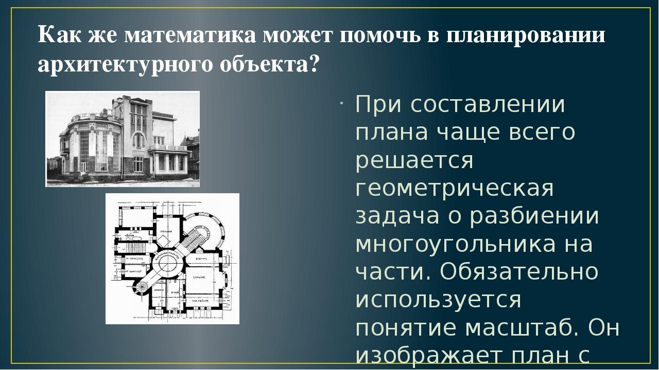 Как же математика может помочь в планировании архитектурного объекта? При сос...