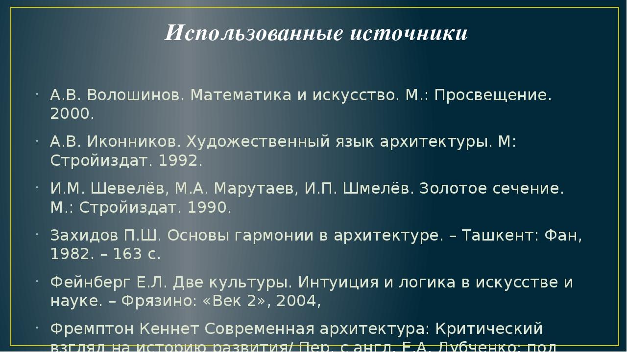 Использованные источники А.В. Волошинов. Математика и искусство. М.: Просвеще...