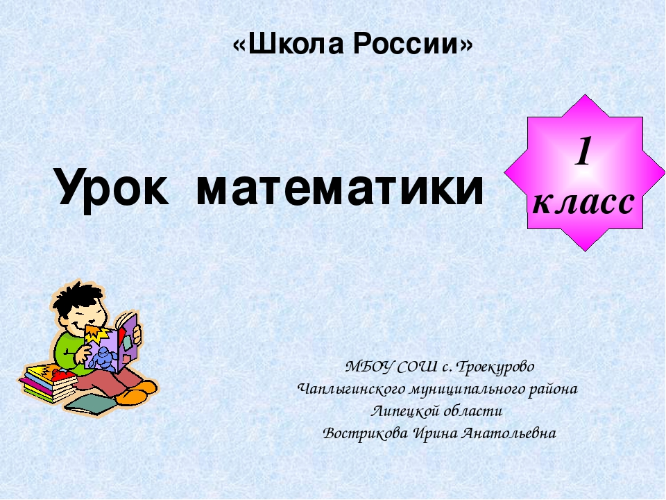 1 класс МБОУ СОШ с. Троекурово Чаплыгинского муниципального района Липецкой о...