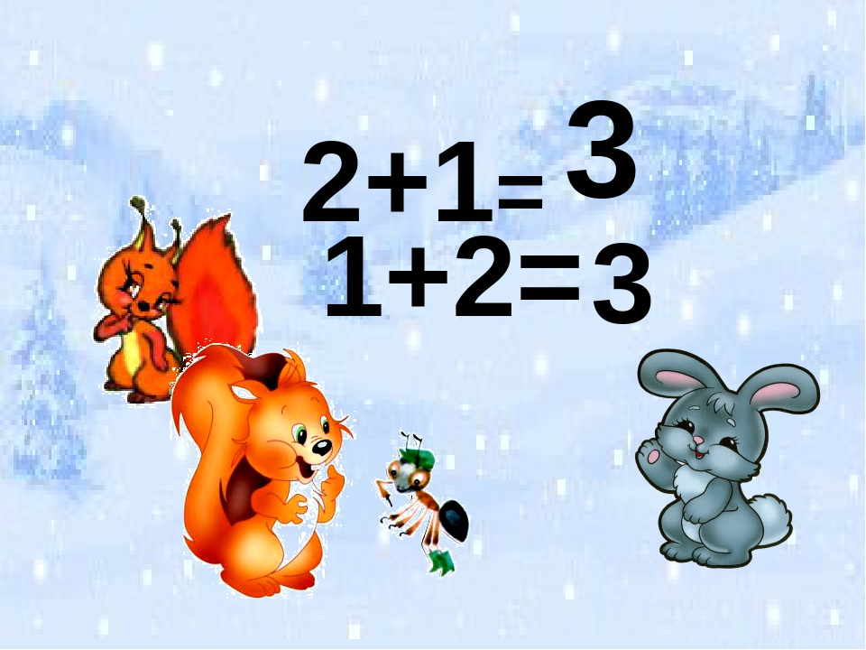 2+1= 3 1+2= 3