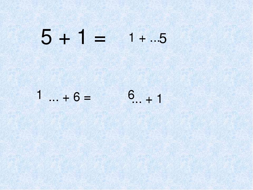 5 + 1 = 1 + ... ... + 6 = ... + 1 5 1 6