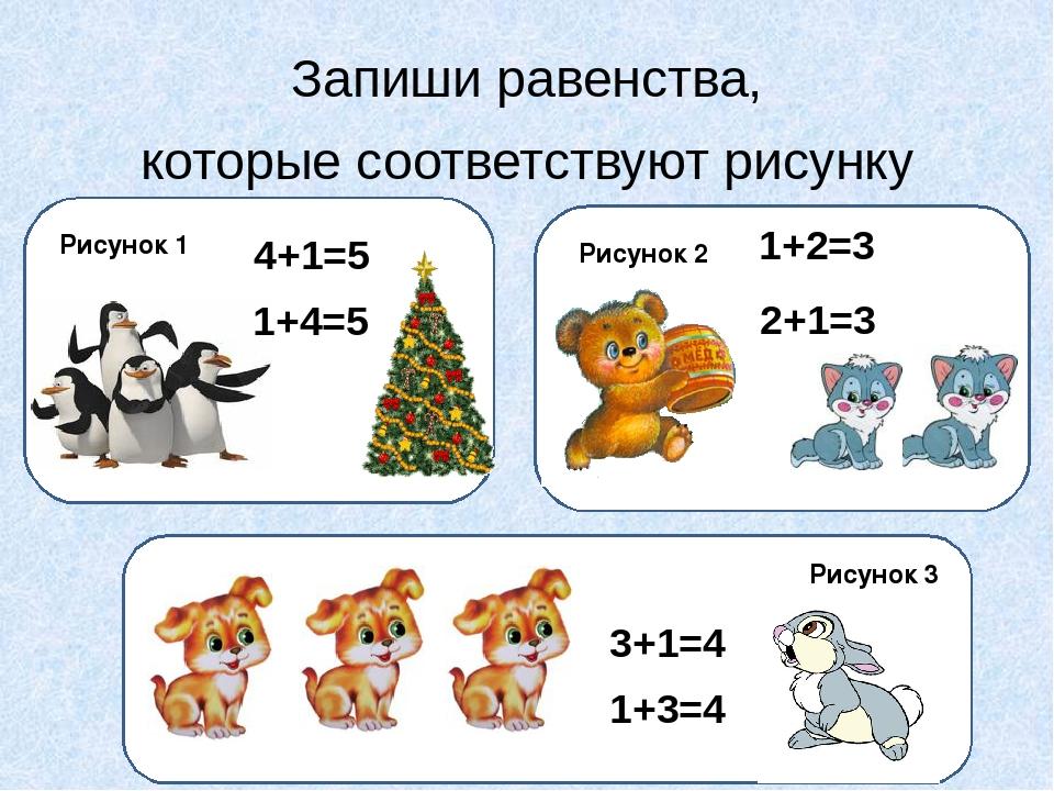 Запиши равенства, которые соответствуют рисунку 4+1=5 1+4=5 1+2=3 2+1=3 3+1=4...