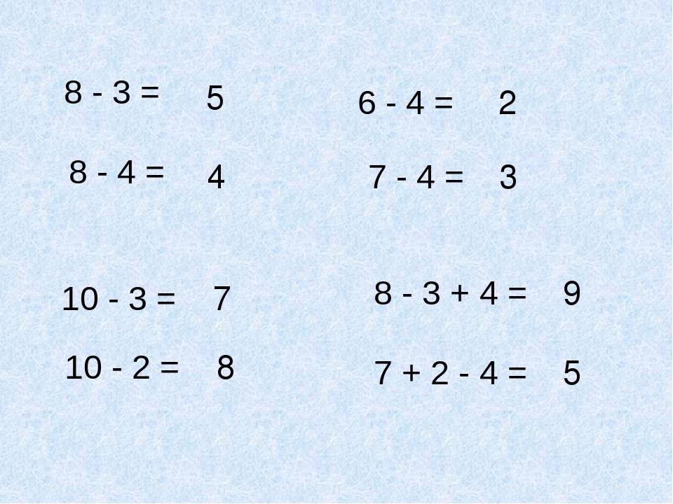 8 - 3 = 8 - 4 = 6 - 4 = 7 - 4 = 10 - 3 = 10 - 2 = 8 - 3 + 4 = 7 + 2 - 4 = 5 4...