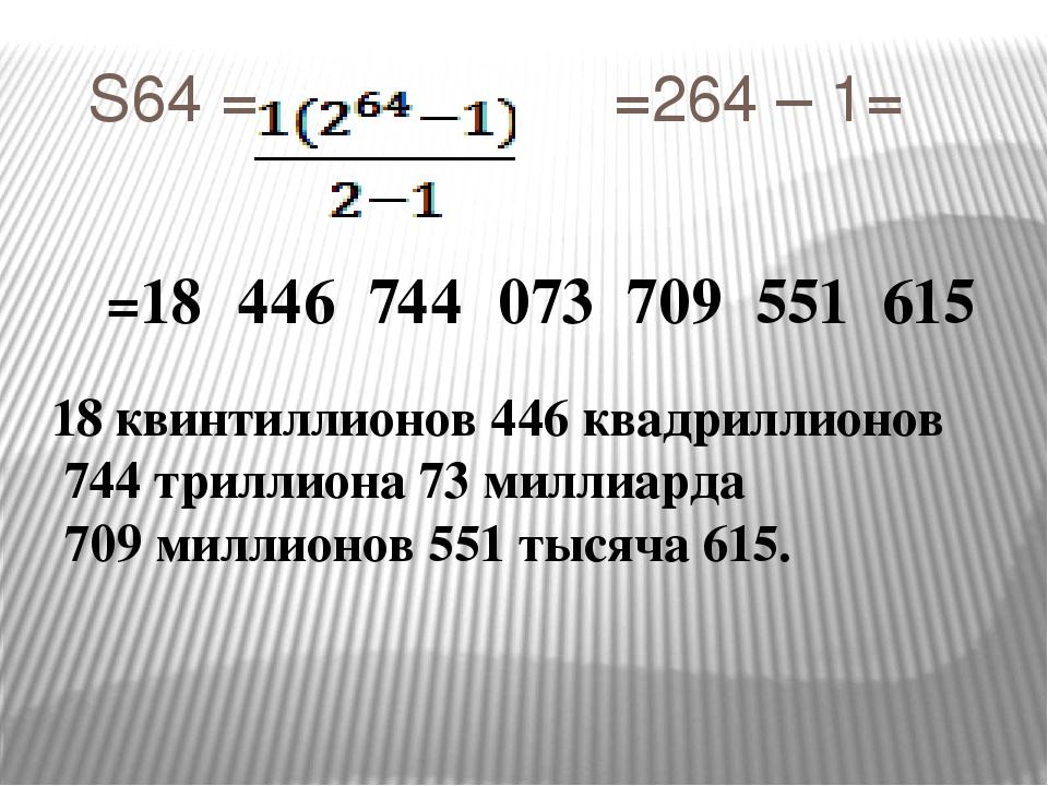 S64 = =264 – 1= =18 446 744 073 709 551 615 18 квинтиллионов 446 квадрилли...