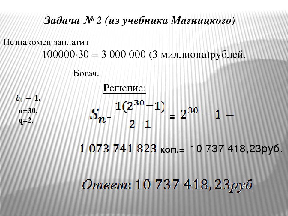 Незнакомец заплатит 100000·30 = 3 000 000 (3 миллиона)рублей. Задача № 2 (из...