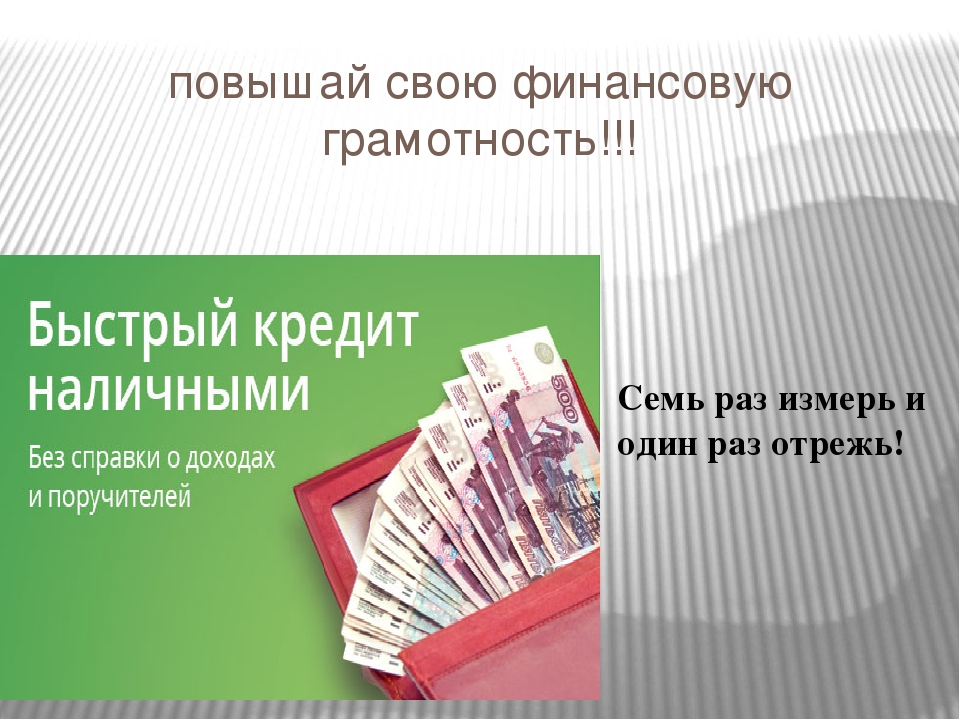 повышай свою финансовую грамотность!!! Семь раз измерь и один раз отрежь!