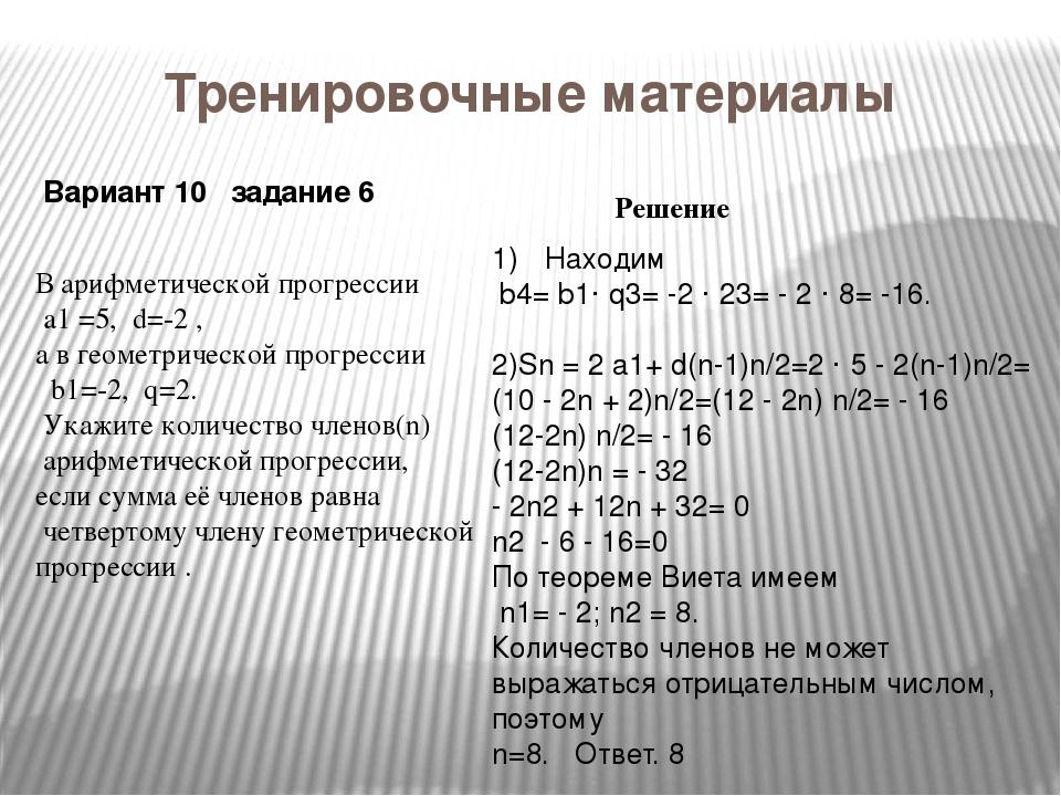 Тренировочные материалы В арифметической прогрессии a1 =5, d=-2 , а в геометр...