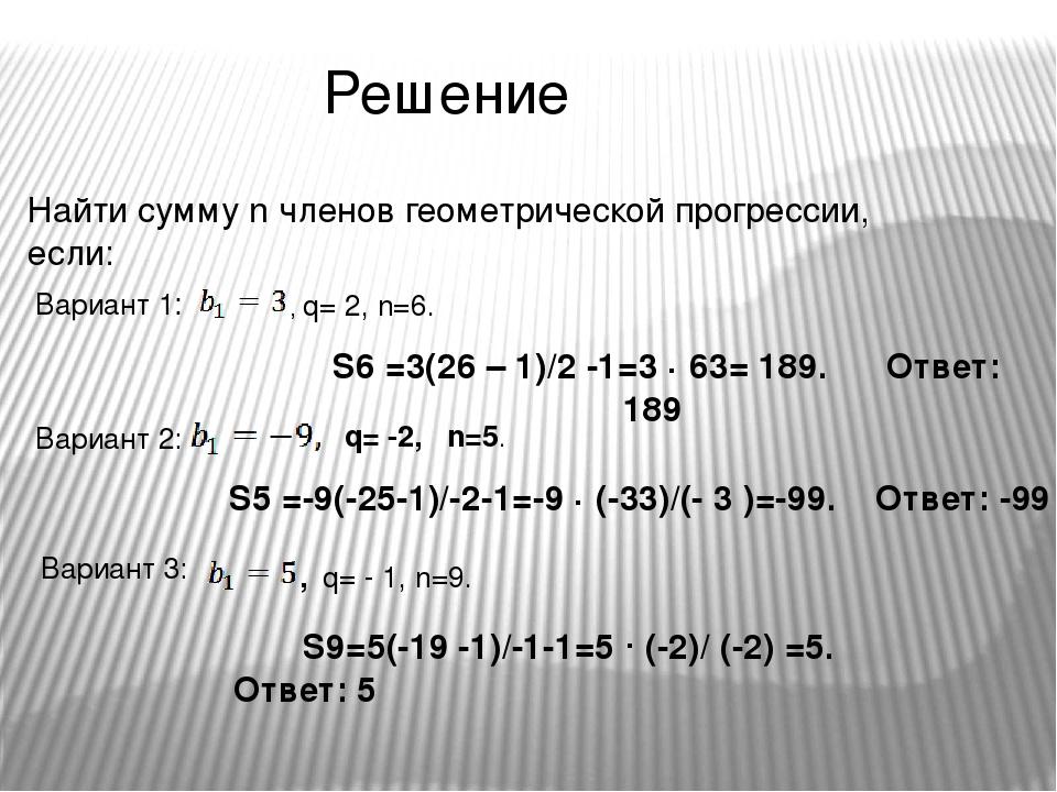 Найти сумму n членов геометрической прогрессии, если: , q= 2, n=6. Вариант 2:...