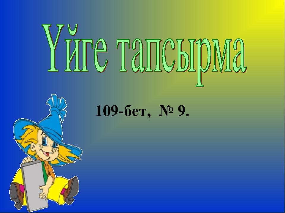 109-бет, № 9.