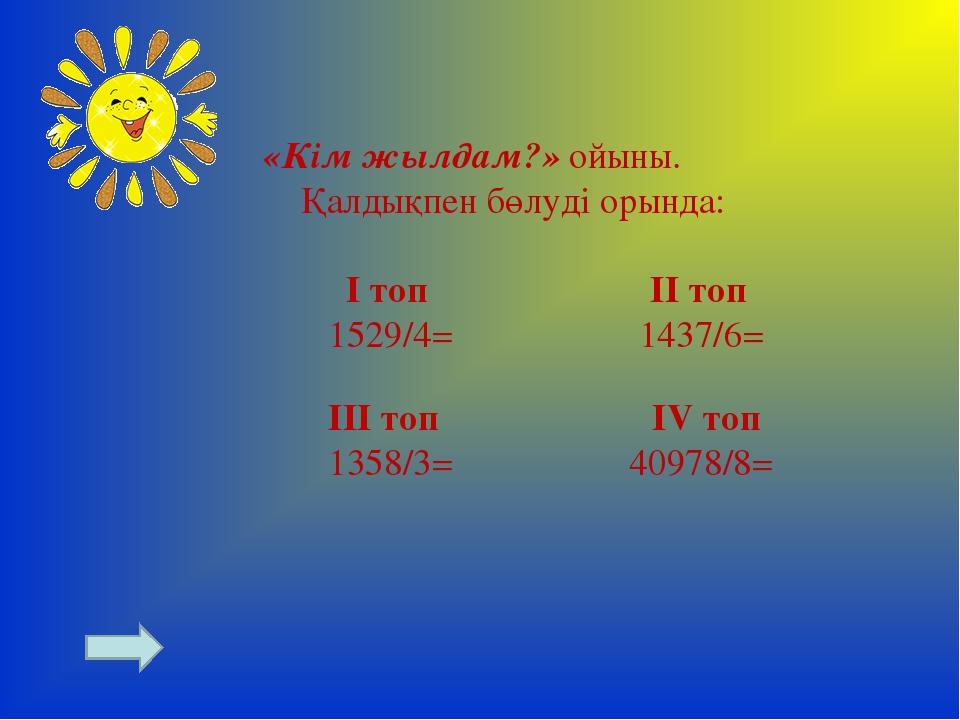 «Кім жылдам?» ойыны. Қалдықпен бөлуді орында: І топ ІІ топ 1529/4= 1437/6= ІІ...